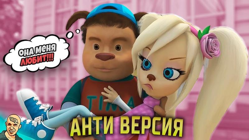 БАРБОСКИНЫ КУКОЛДЫ АНТИ ВЕРСИЯ ПЕРЕОЗВУЧКА
