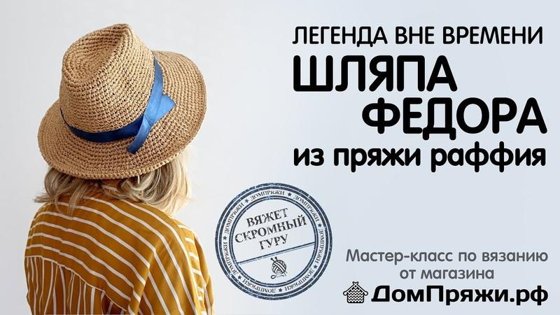 Шляпа Федора с дном капелькой Вяжем крючком из раффии Мадагаскар