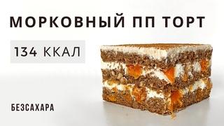 Лучший торт для похудения! Без сахара, муки и масла! НИЗКОУГЛЕВОДНЫЙ Морковный пп торт