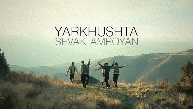 Sevak Amroyan - Yarkhushta Յարխուշտա