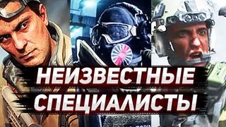 Необъявленные специалисты Battlefield 2042