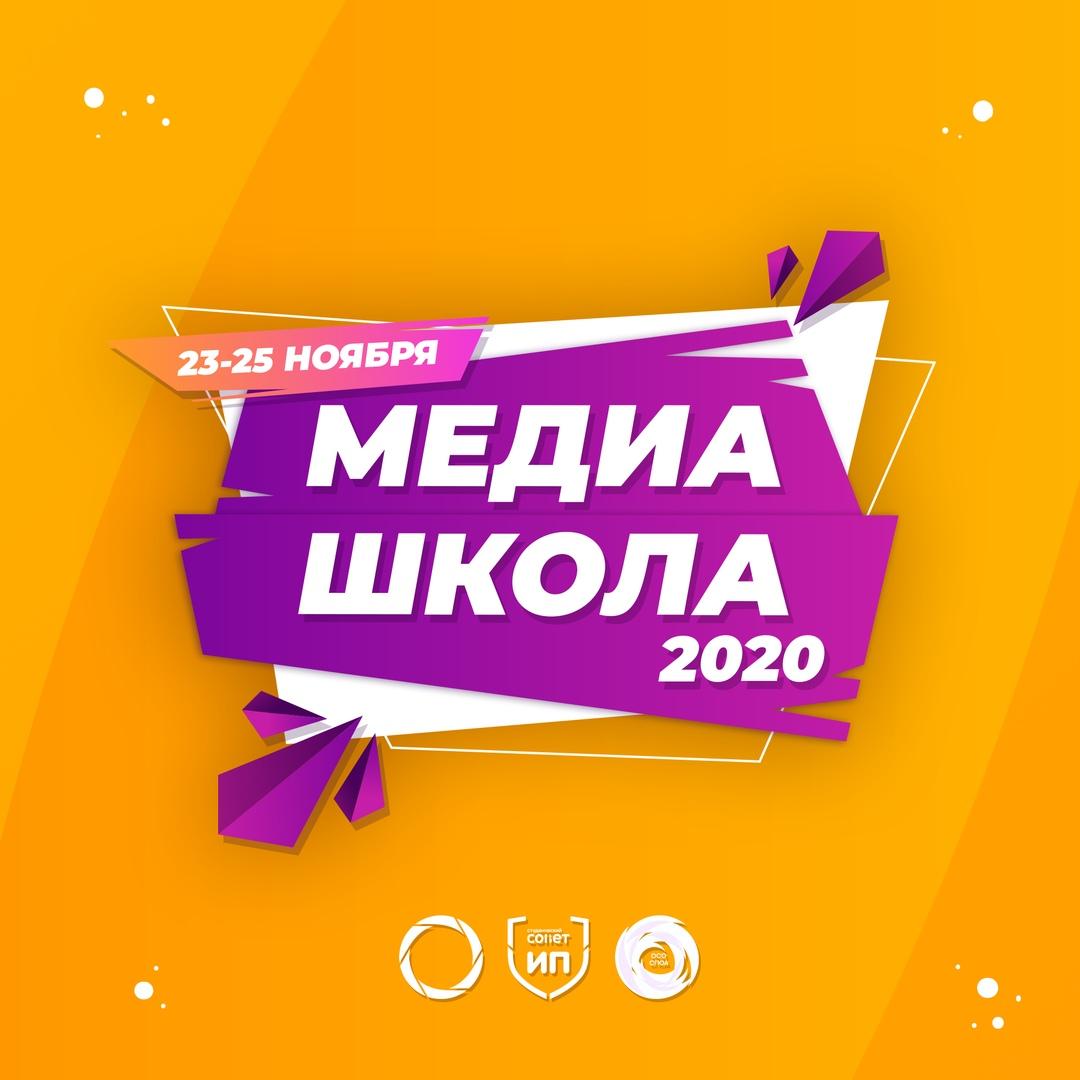 Афиша Саратов Медиашкола СГЮА 2020